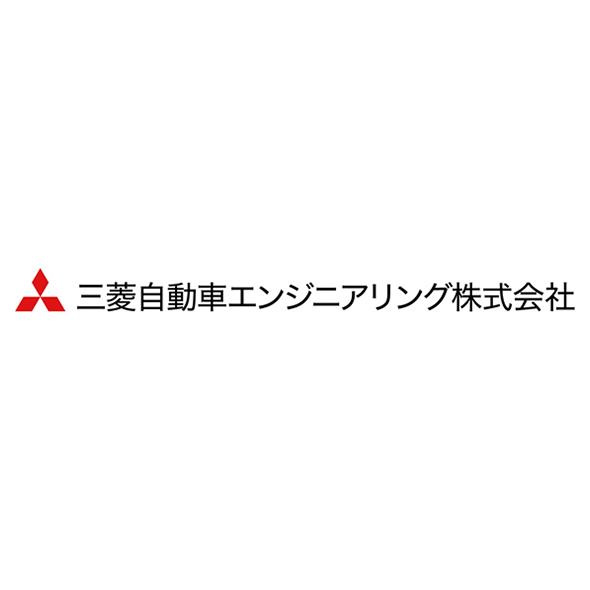 三菱自動車エンジニアリング株式会社