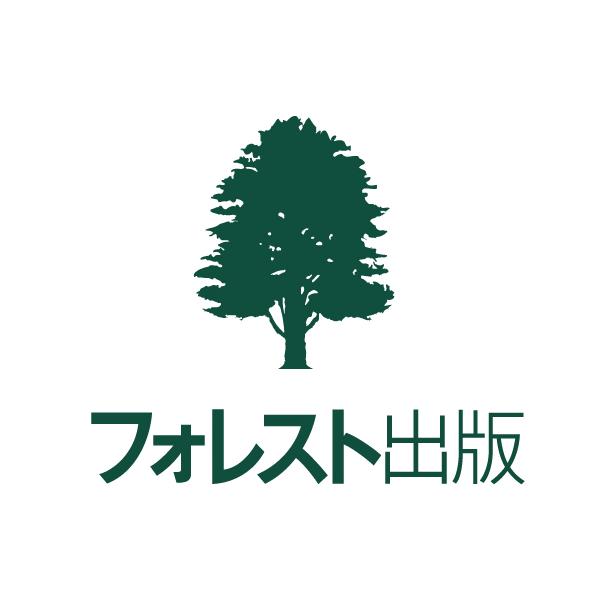 """""""フォレスト出版株式会社"""""""