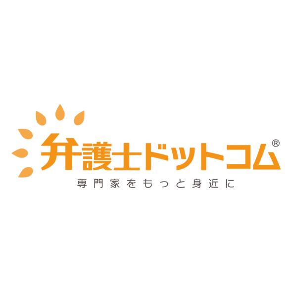 """""""弁護士ドットコム株式会社"""""""