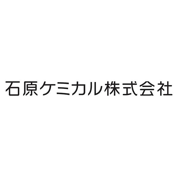 """""""石原ケミカル株式会社"""""""