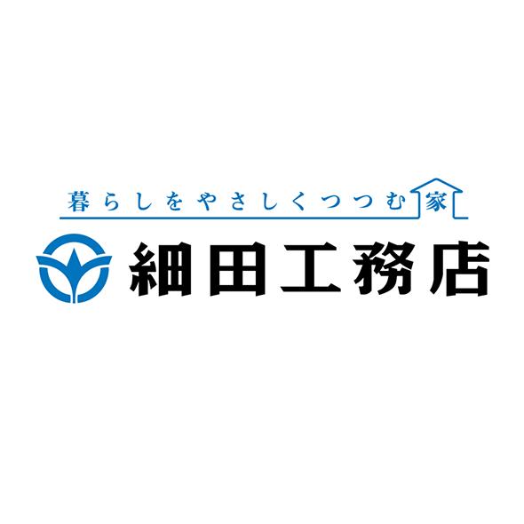 """""""株式会社細田工務店"""""""