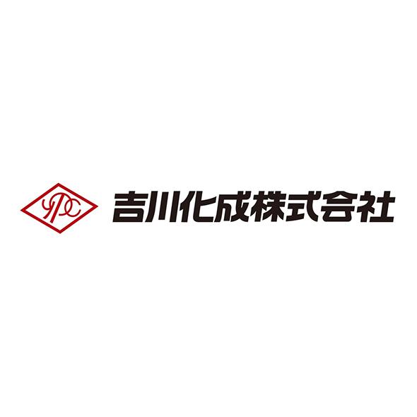 吉川化成株式会社