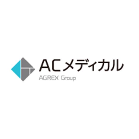 """""""ACメディカル株式会社"""""""