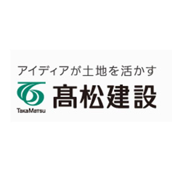 """""""高松建設株式会社"""""""