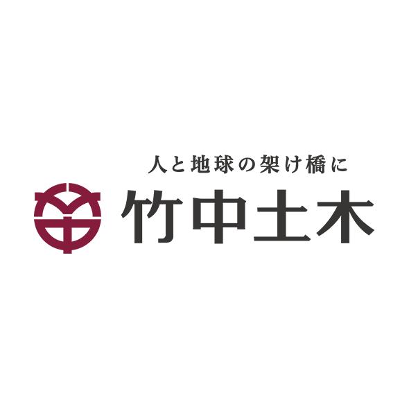 """""""株式会社竹中土木"""""""