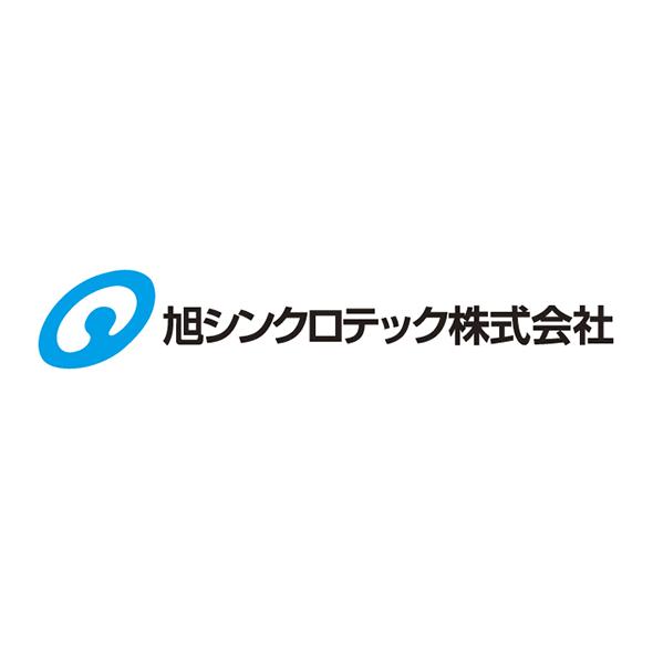 """""""旭シンクロテック株式会社"""""""