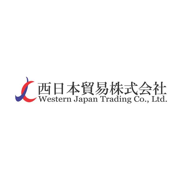 西日本貿易株式会社