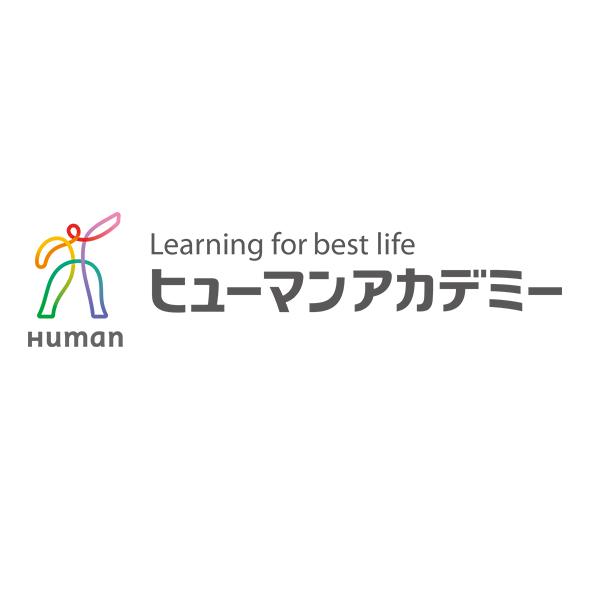 """""""ヒューマンアカデミー株式会社"""""""