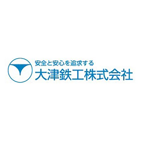 大津鉄工株式会社